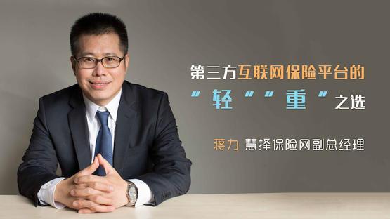 """第三方互联网保险平台的""""轻""""、""""重""""之选"""