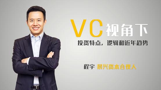 VC视角下,投资特点、逻辑和近年趋势