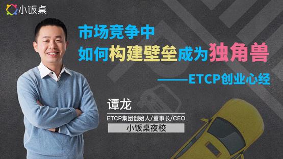 市场竞争中如何构建壁垒成为独角兽——ETCP创业心经