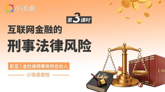 互联网金融的刑事法律风险