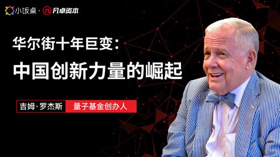 华尔街十年巨变:中国创新力量的崛起