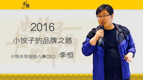 2016,小饺子的品牌之路