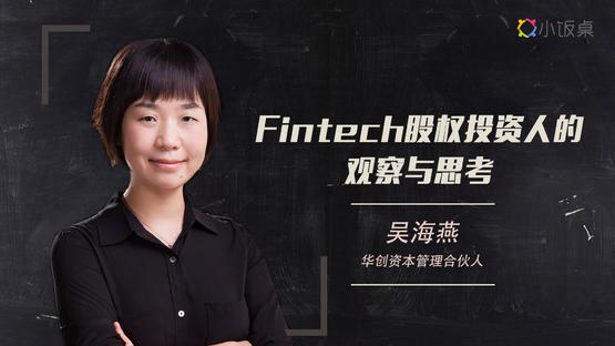 Fintech股权投资人的观察与思考