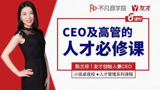 CEO及高管的人才必修课