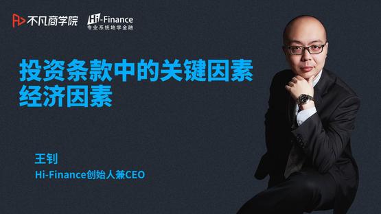 投资条款中的关键因素—经济因素