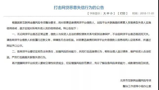 北京金融局.jpg