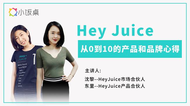 Hey Juice从0到10的产品和品牌心得