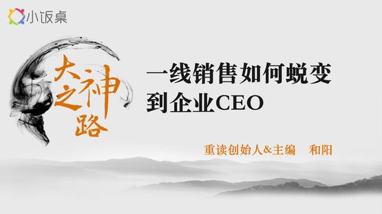 大神之路:一线销售如何蜕变到企业CEO