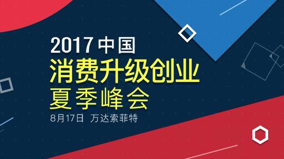 2017中国消费升级创业峰会