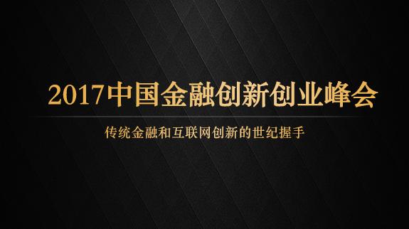 2017中国金融创新创业峰会