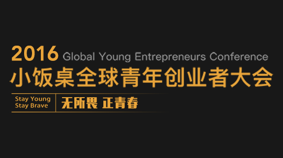 2016全球青年创业者大会