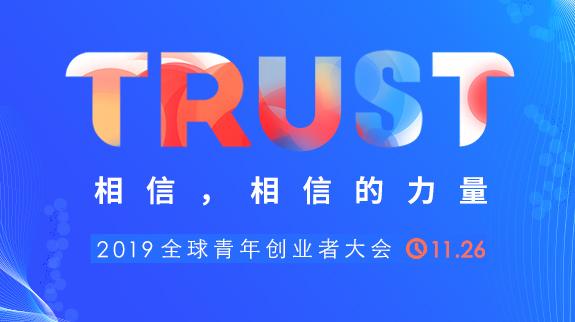 2019五分快三全球青年创业者大会
