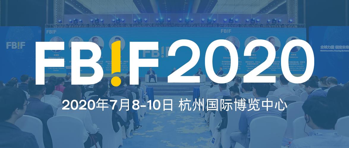 1. FBIF2020 CN.png