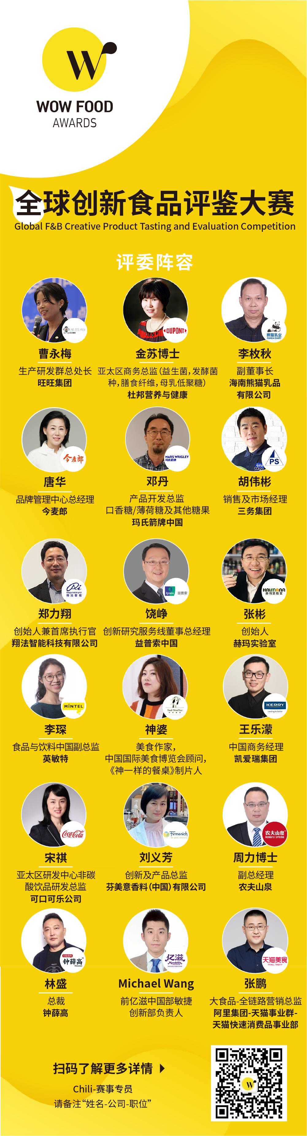 8 WFA评委长图.png
