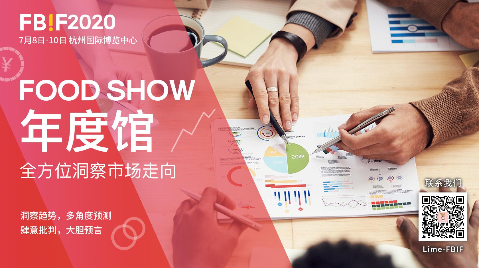 7. food-show年度.jpg